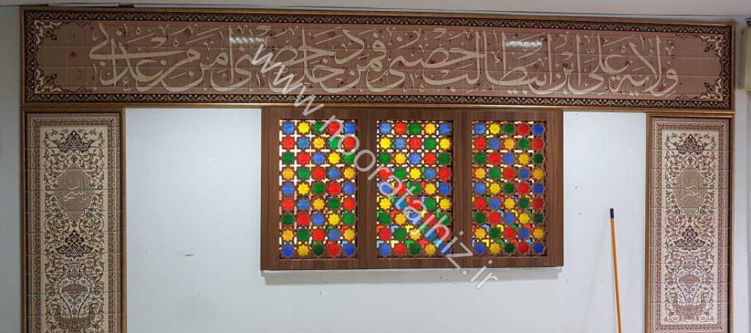 سردر نمازخانه