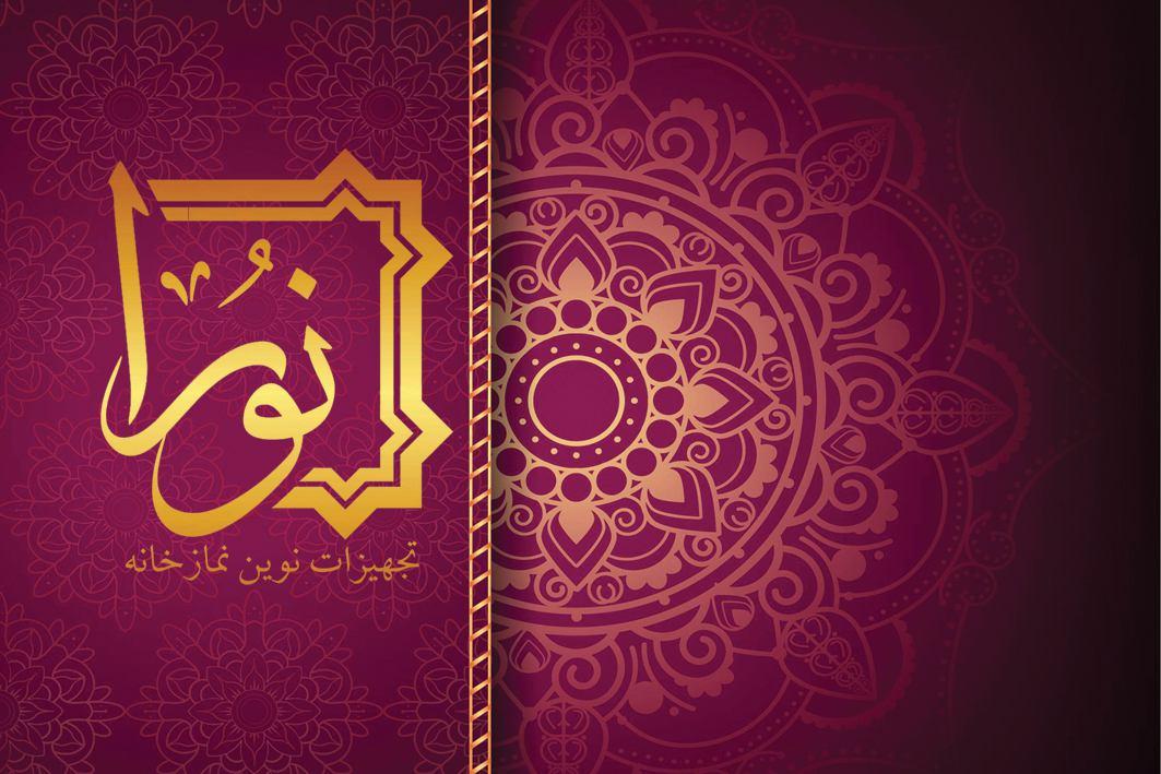 فروش تجهیرات مسجد